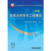 给排水科学与工程概论(第2版,21世纪高等教育给排水科学与工程系列规划教材)