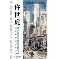 当代绘画艺术范本:许世虎城市风景写意作品精选