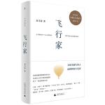 飞行家(本书收录雷佳音、杨幂、董子健、于和伟主演的电影《刺杀小说家》原著)
