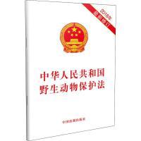 中华人民共和国野生动物保护法 2018年*修订 中国法制出版社