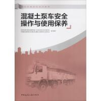 混凝土泵车安全操作与使用保养 中国建筑工业出版社