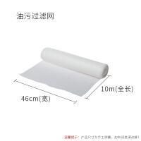 【好货】10米长抽油烟机过滤网吸油纸防油贴纸家用防油罩厨房吸油烟纸 10米加长 油烟过滤网