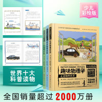 趣味物理学 少儿彩绘版(3册) 中国妇女出版社