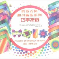 折纸大师心灵解压系列 巧手折纸 四川教育出版社