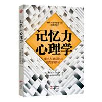 【新书店正版】记忆力心理学 赫尔曼・艾宾浩斯 现代出版社 9787514349085