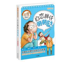 非常班级日记-男生季节-自恋胖仔萌萌哒