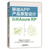 移动APP产品原型设计:玩转Axure RP