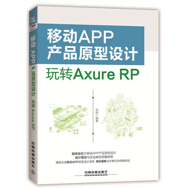 移动APP产品原型设计:玩转Axure RP 移动APP产品原型设计:玩转Axure RP(精准定位于移动APP,作者凝练多年的设计理念与经验和盘托出,6大综合实例面面俱到)