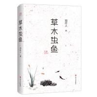 """草木虫鱼(""""大师小文系列"""",从小文中领略大师风范;周作人是对我的文学生涯最有影响的人之一。其文""""意境冲淡而念意深远""""。"""