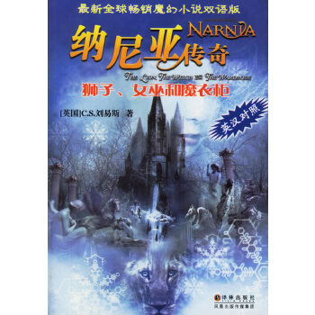 狮子、女巫和魔衣柜——纳尼亚传奇(英汉对照)