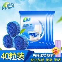 40袋润友蓝泡泡洁厕灵 厕所除味卫生间马桶清洁剂去污除垢洁厕宝