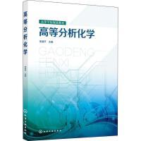 高等分析化学 化学工业出版社