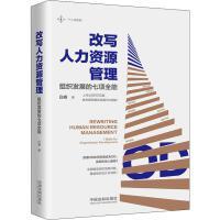 改写人力资源管理 组织发展的七项全能 中国法制出版社