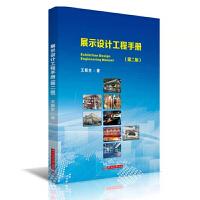 展示设计工程手册(第二版)