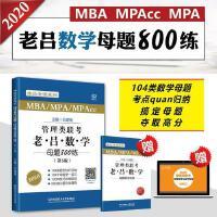2020管理类联考老吕数学母题800练 MBA/MPA/MPAcc专硕系列管理类联考综合能力考试用书 可搭老吕逻辑+写