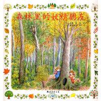 提姆与莎兰:森林里的妖精朋友