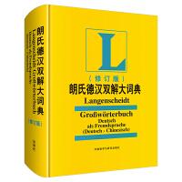 朗氏德汉双解大词典(修订版)(19新)