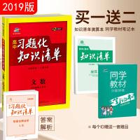 曲一线官方正品 2019版 高中习题化知识清单 文数 53工具书系列第2次修订