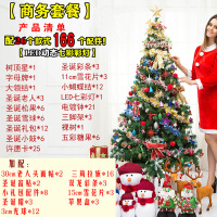 圣诞装饰品 圣诞节礼物圣诞节装饰圣诞树套餐装1.5米圣诞树