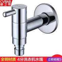 橱卫帮(CVBAB)全铜单冷4分口加长洗衣机龙头 洗衣机水嘴拖布池龙头 普通款 CV3202