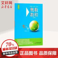 奥数教程(第7版)7年级 华东师范大学出版社