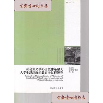 【旧书二手书9成新】社会主义核心价值体系融入大学生思想政治教育全过程研究