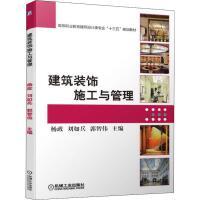 建筑装饰施工与管理 机械工业出版社