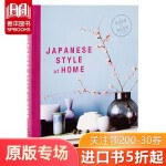【T&H】Japanese Style at Home 日式风格之家家装指南