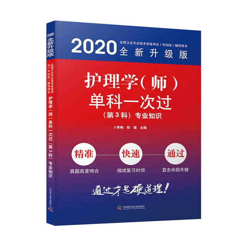 护理学(师)单科一次过 第3科 专业知识 2020版 通过才是硬道理2020中科小红砖