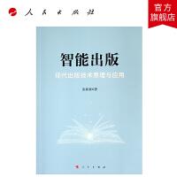 智能出版:现代出版技术原理与应用