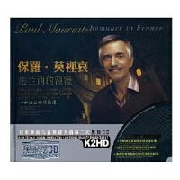 保罗莫里哀:法兰西的浪漫 星文黑胶2CD 车载CD 汽车CD