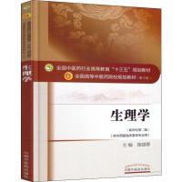 生理学(新世纪第2版) 中国中医药出版社
