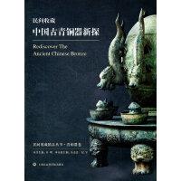 中国古青铜器新探