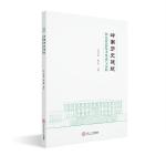 岭南历史建筑绿色改造技术集成与实践