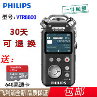 【送64G高速卡+包邮】飞利浦 VTR8800 16G 录音笔 专业高清声控 远距超长降噪 MP3播放采访商务会议学生
