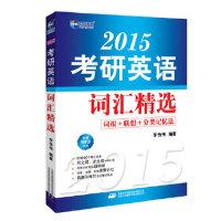2015考研英语词汇精选(附MP3) 9787500122920