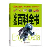 少年儿童百科全书(学生版)探索天下