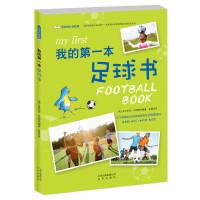 我的成长体验课 我的第一本足球书