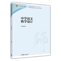 中学语文教学设计 魏本亚