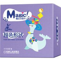 颜色形状/魔法水显卡 机械工业出版社