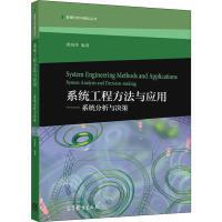 系统工程方法与应用――系统分析与决策 高等教育出版社