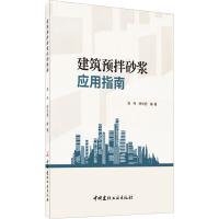 建筑预拌砂浆应用指南 中国建材工业出版社
