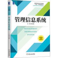 管理信息系统 机械工业出版社