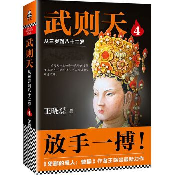 武则天4(pdf+txt+epub+azw3+mobi电子书在线阅读下载)