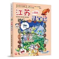 大中华寻宝系列12 江苏寻宝记