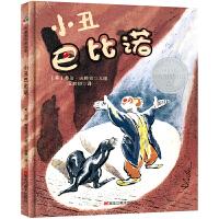 凯迪克银奖:小丑巴比诺 森林鱼童书