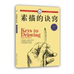 素描的诀窍(15周年畅销版)西方经典美术技法译丛W