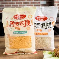 百钻面包糠炸鸡裹粉 面包屑炸鸡粉 细白色黄色面包渣烘焙原料 黄糠200g