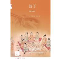 筷子:饮食与文化 生活.读书.新知三联书店