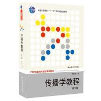 传播学教程 第2版 中国人民大学出版社